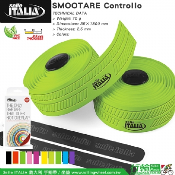 Smootape Controllo, 2.5mm (Green Tape, Red Tape)